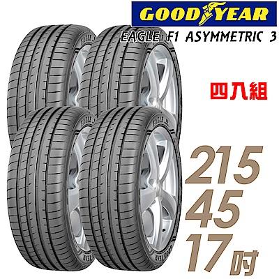 【GOODYEAR 固特異】F1A3-215/45/17吋輪胎_四入組_高性能頂級輪胎