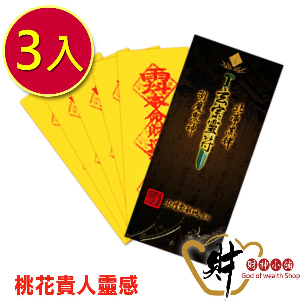 財神小舖 桃花貴人 靈符袋3入 (含開光) LF8003