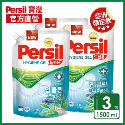 Persil 寶瀅 抑菌防螨洗衣凝露 補充包 1.5L x 3包