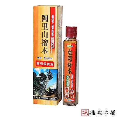 【雅典木桶】阿里山檜木 木質保養油/護木油