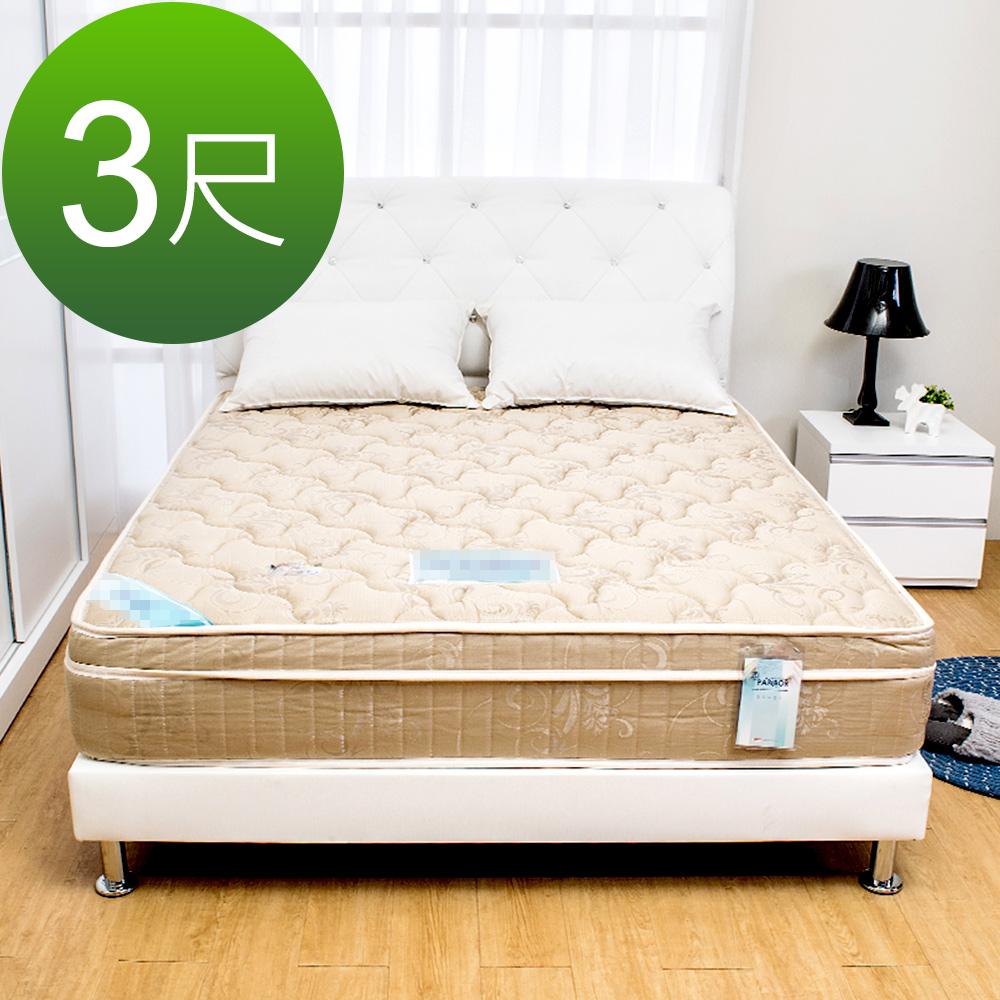 Bernice-高支撐型緹花護背三線硬式獨立筒床墊(偏硬)-3尺標準單人