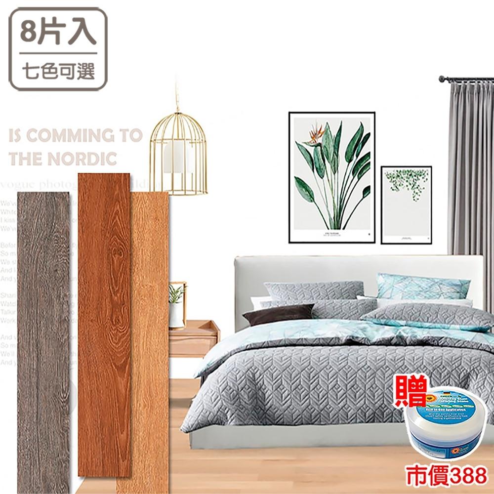 【北歐美學】DIY仿真木紋地板-8片(贈萬用去污膏1罐)