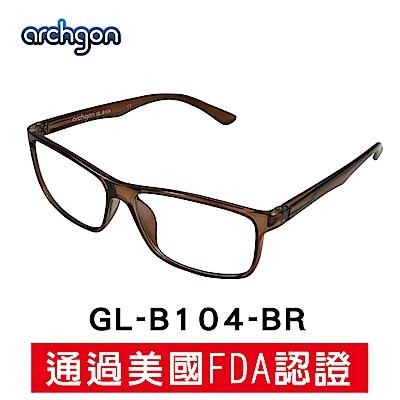 archgon亞齊慷 柏林經典風-經典棕 濾藍光眼鏡 GL-B104-BR