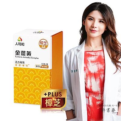 【人可和】SNQ國家認證金薑黃-樟芝添加(30粒/盒)-先清再補活力瞬現欠睡對策