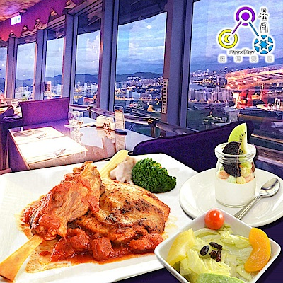 (台北)星月360度旋轉景觀餐廳新義法料理套餐(2張)