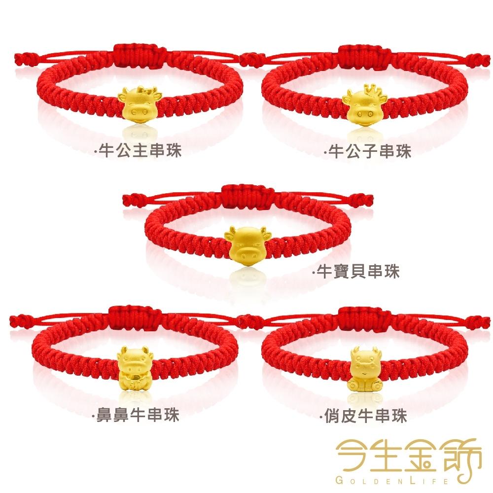 今生金飾牛年黃金串珠手繩(五款任選) product image 1