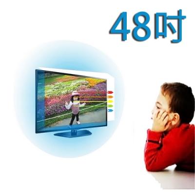 台灣製~48吋[護視長]抗藍光液晶螢幕護目鏡 SONY系列 新規格