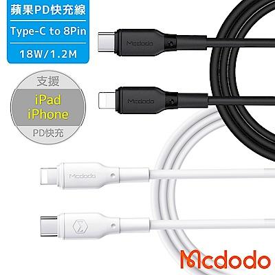 Mcdodo Type-C to 8Pin 蘋果PD快充 傳輸充電線-1.2M