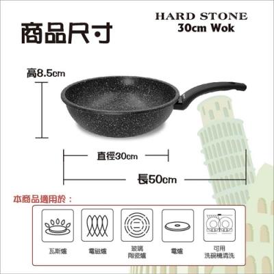 【專屬優惠↘5折起-生活工場】*Balzano 深底HARD STONE炒鍋(30cm)