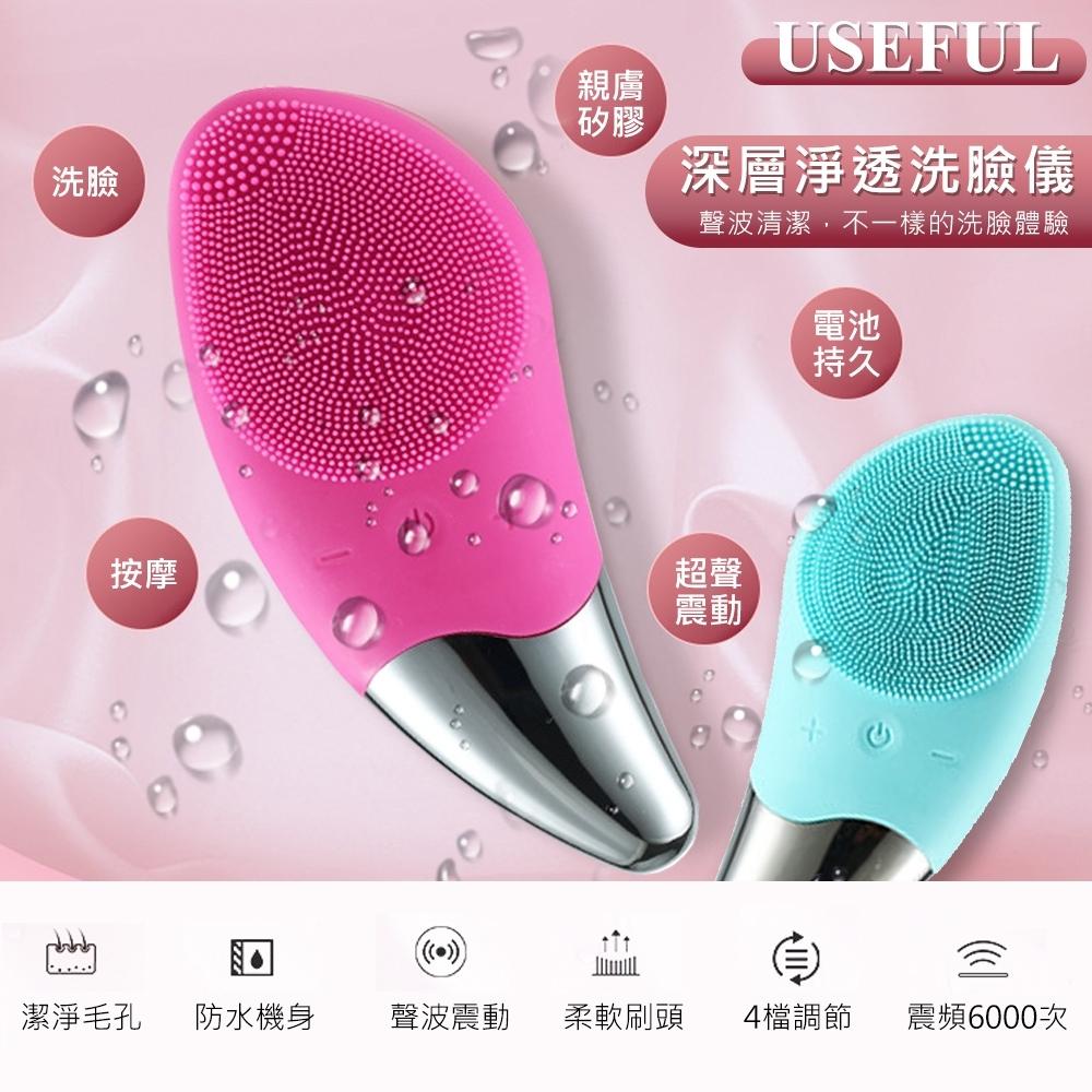 USEFUL 深層淨透洗臉儀(BR020)