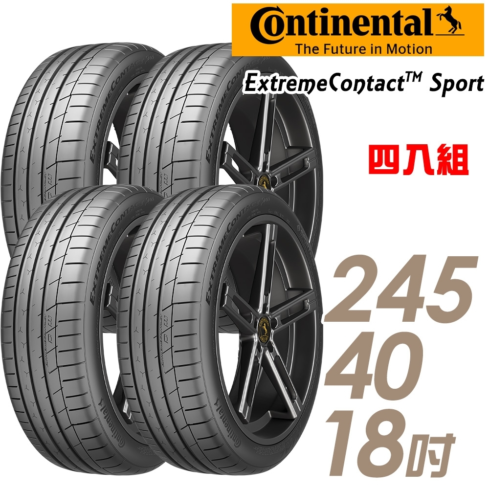 【馬牌】ExtremeContact Sport EXCSP 高性能輪胎_四入組_245/40/18