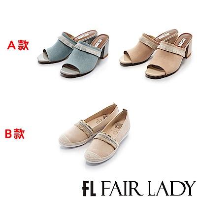 「時時樂限定」Fair Lady 流蘇裝飾率性鞋款 2款