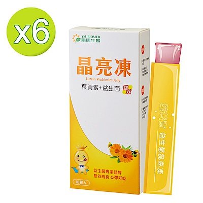【YM BIOMED 陽明生醫】葉黃素益生菌晶亮凍(10包/盒)x6