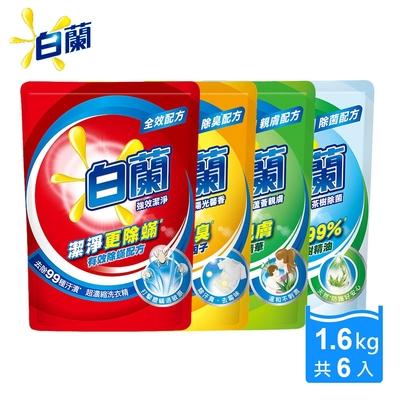 白蘭 超濃縮洗衣精補充包1.6Kgx6/箱_多款可選