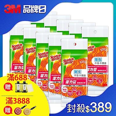 (品牌日限定)3M 潔力豆海綿菜瓜布-兩款可選(餐具/不沾鍋專用 &爐具/鍋具專用) (20片超值組)