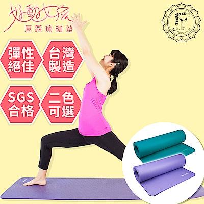 FunSport yoga 好動女孩厚踩瑜珈墊10mm-送專業背袋