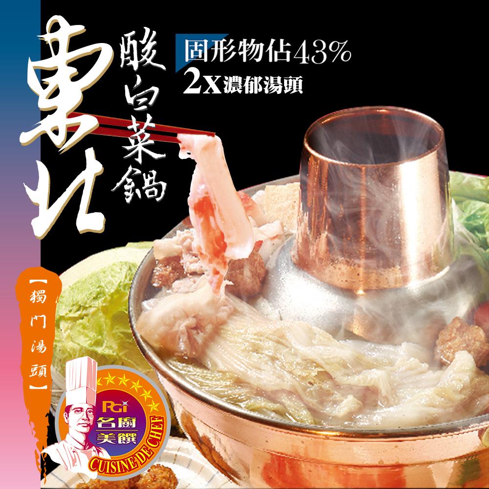 任選名廚美饌 東北酸白菜鍋(1000g)