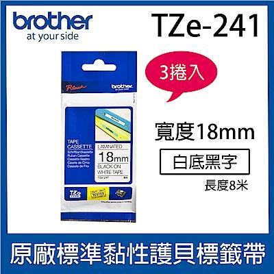 【3入組】brother 原廠護貝標籤帶 TZe-241 (白底黑字 18mm)