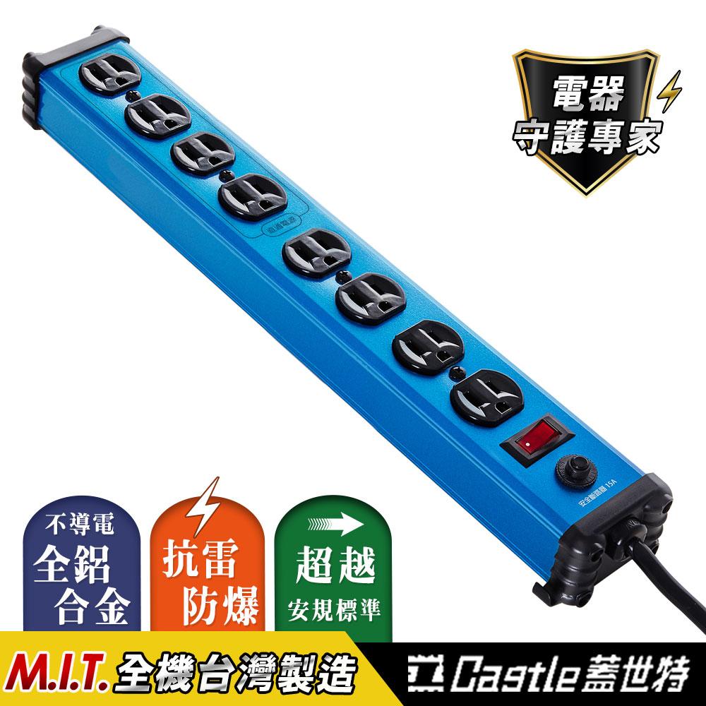 【Castle 蓋世特】鋁合金電源突波保護插座-3孔/8座(IA8晶湛藍)/延長線