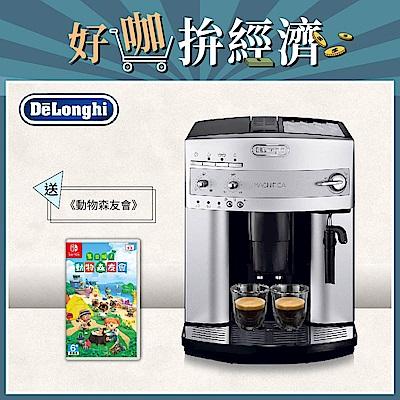 (送動物森友會)DeLonghi ESAM 3200 浪漫型 全自動義式咖啡機