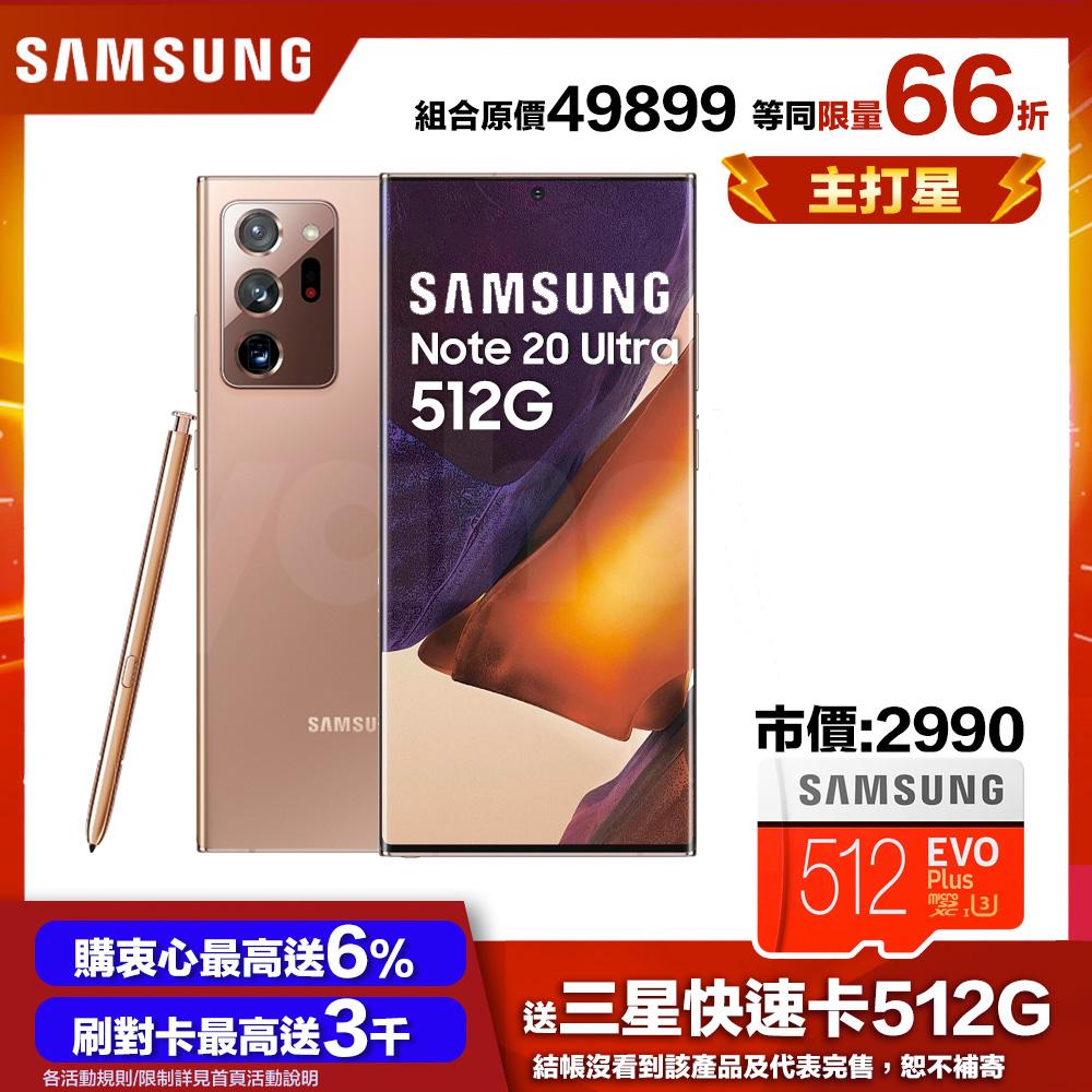 [限量記憶卡組] Samsung  Galaxy Note 20 Ultra 5G (12G/512G) 6.9吋手機