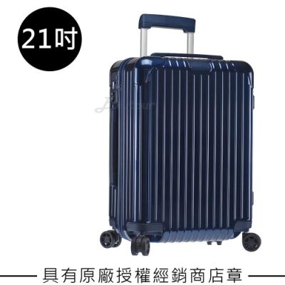 【時時樂】Rimowa Essential Cabin 21吋登機箱 (共7色)