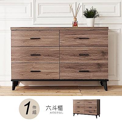時尚屋 克里斯木心板4尺六斗櫃 寬120.8x深40.2x高79.9cm