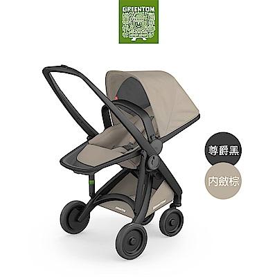 荷蘭 Greentom Reversible雙向款嬰兒推車(尊爵黑+內斂棕)
