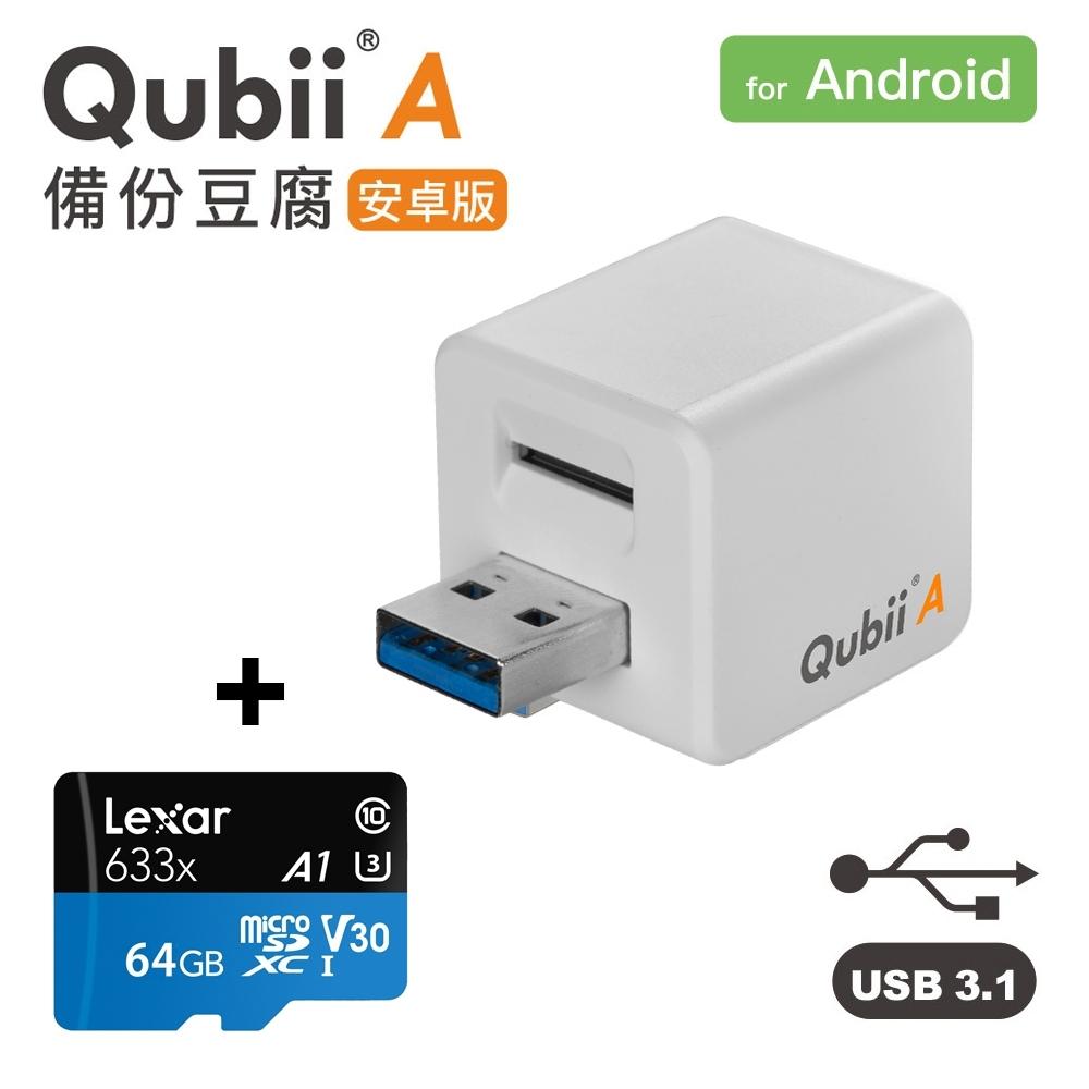 Qubii A 備份豆腐安卓版 + Lexar 記憶卡 64GB
