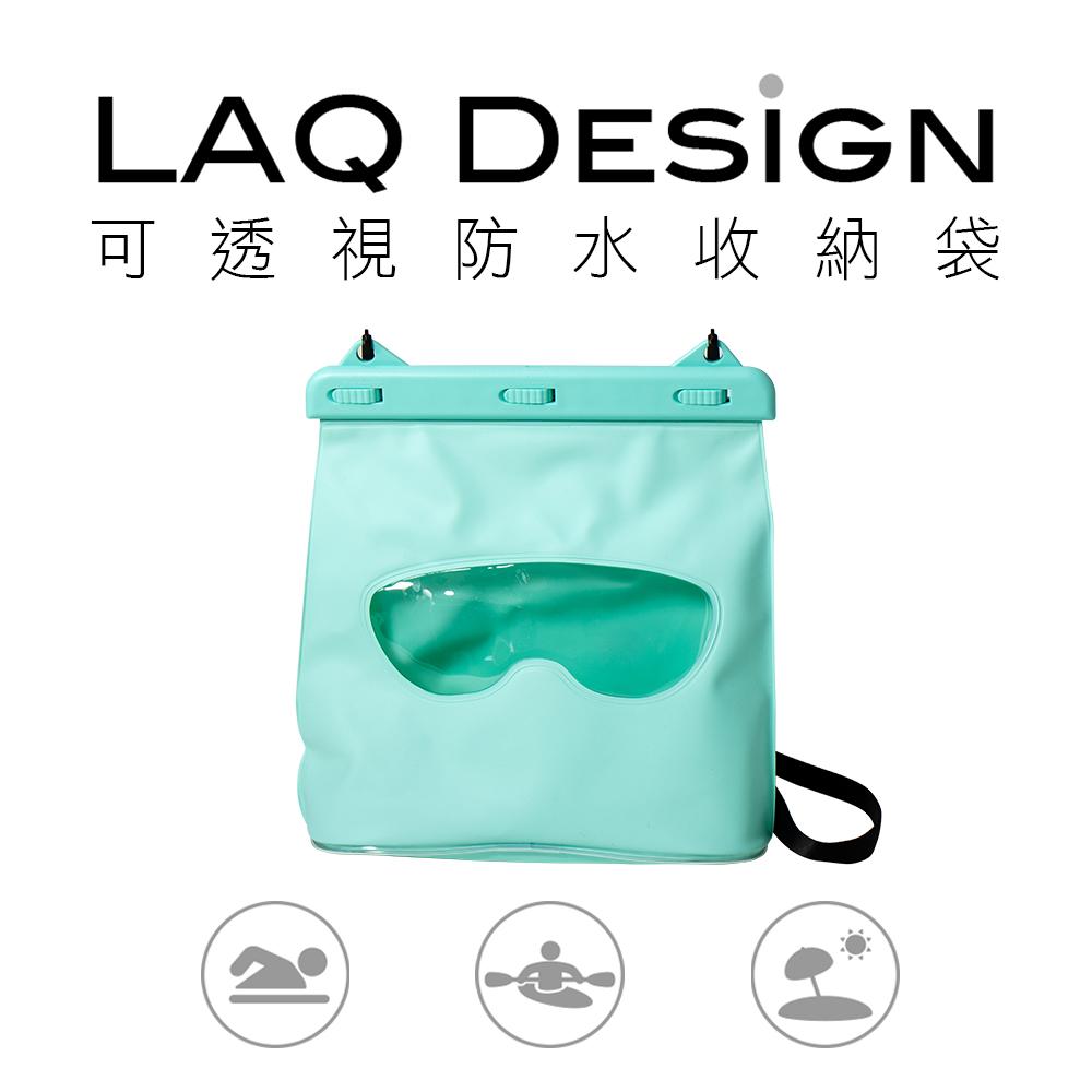 LAQ DESiGN 可透視無縫防水收納袋
