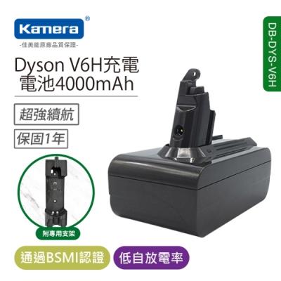 Kamera 吸塵器充電組 for Dyson V6H (附電池專用支架)