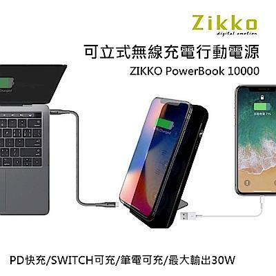 ZIKKO PowerBook 10000可立式無線充電行動電源 @ Y!購物