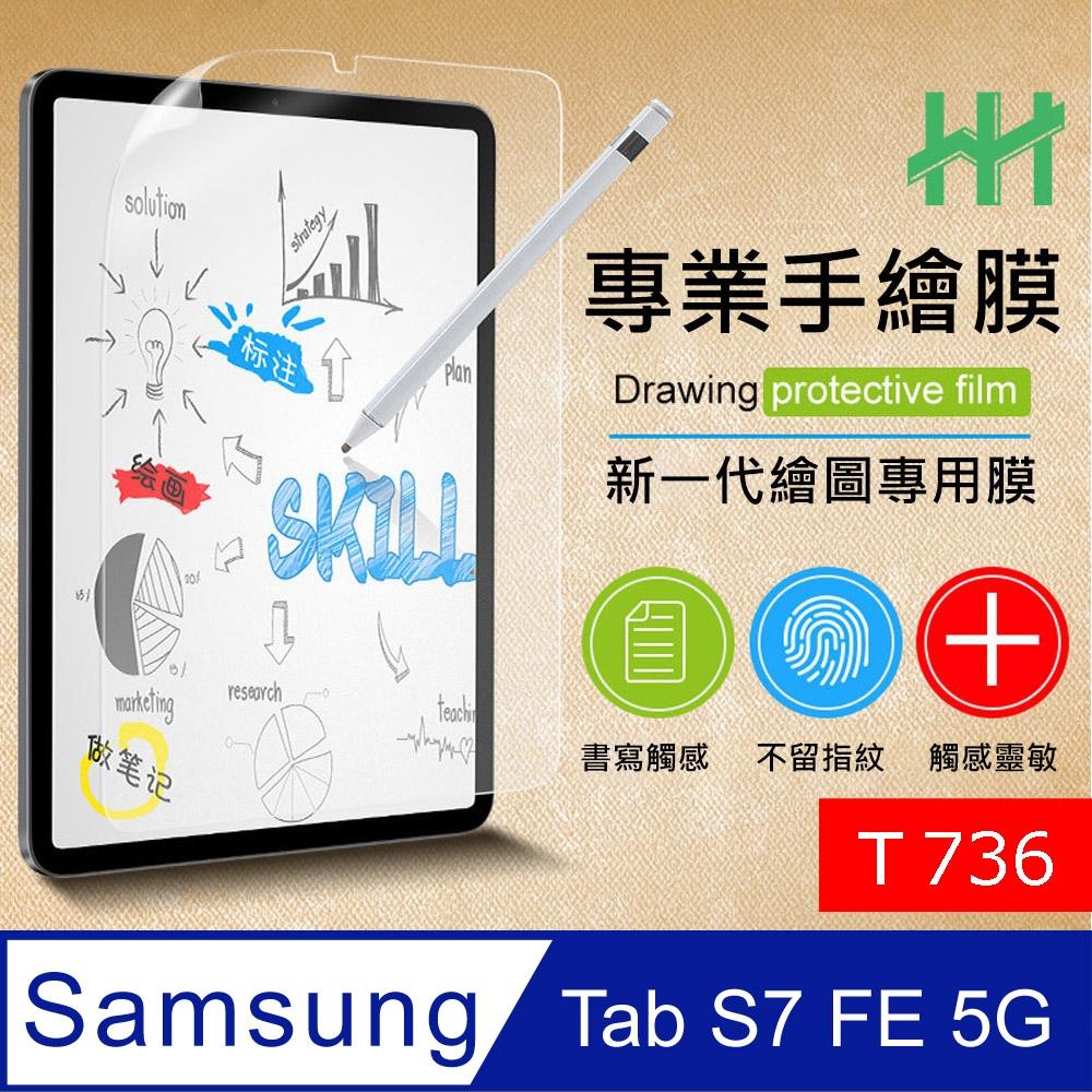 【HH】繪畫紙感保護貼系列 Samsung Galaxy Tab S7 FE 5G (T736)(12.4吋)