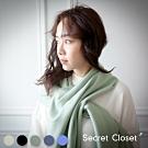 Secret Closet-秋冬保暖長版披肩圍巾