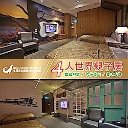 (花蓮)多羅滿汽車旅館 4人世界親子房住宿券