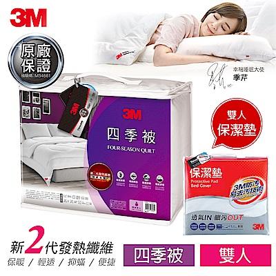 3M 新2代發熱纖維被X保潔墊-雙人超值組(NZ250+平單式保潔墊床包)