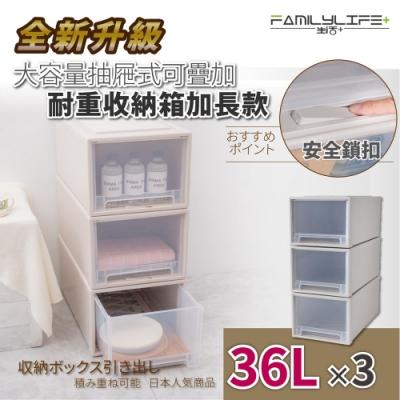 【FL生活+】(超值三入組)大容量抽屜式可疊加耐重收納箱-加長款-36公升(YG-035)
