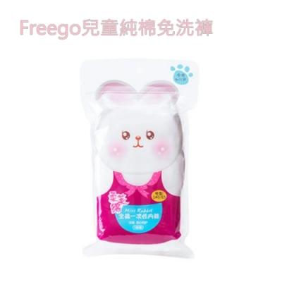 『Freego』兒童免洗褲/兒童純棉免洗褲 5入裝