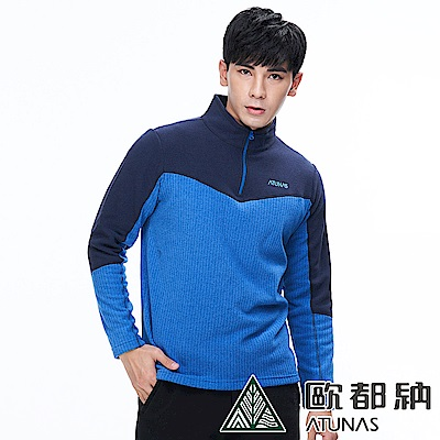 【ATUNAS 歐都納】男款刷毛透氣抗風保暖長袖拉鍊衫A-P1836M藍/深藍