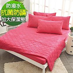 Ania Casa 莓果紅 加大床包式保潔墊 日本防蹣抗菌 採3M防潑水技術