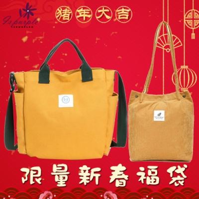 iSPurple 鼠年開運福袋帆布肩背包 均一價(買再送情人手環一對)