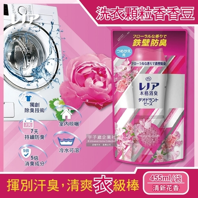 2袋超值組 日本P&G-5倍鐵壁防臭本格消臭運動衣物芳香顆粒香香豆(滾筒/直立式洗衣機適用)