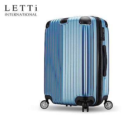 LETTi  陽光旅行 20吋PC 磨砂面拉鍊行李箱(冰雪藍)