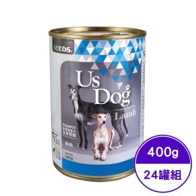 SEEDS聖萊西 Us Dog愛犬主食餐罐 (羊肉風味) 400g (24罐組)