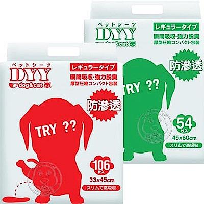 新升級★DYY《犬貓》除臭抗菌高吸收尿片(薰衣草香/綠茶香)*6包免運