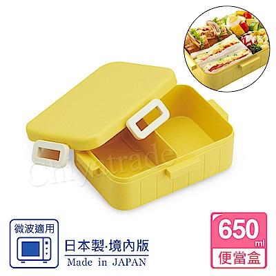 日系簡約 日本境內版 無印風便當盒 保鮮餐盒 辦公 旅行通用650ML-黃色