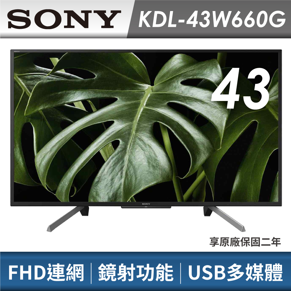 [無卡分期-12期] SONY 43型Full HD連網電視 KDL-43W660G