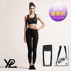 澳洲 YPL 三代光速塑身褲+MOUS運動搖搖杯超值組