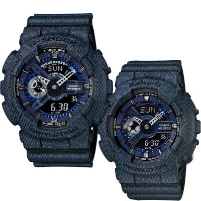 G-SHOCK&BABY-G潮流街頭丹寧紋路設計時尚休閒對錶-深藍(51.2/43mm)