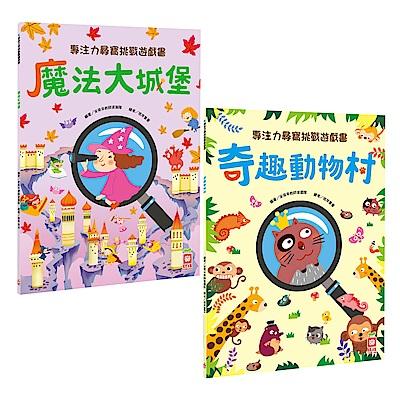 專注力尋寶挑戰遊戲書(奇趣動物村+魔法大城堡)